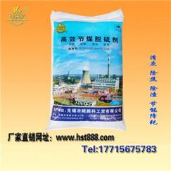 厂家直销高效节能环保WL103节煤剂