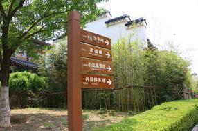 户外防腐指示牌 园林指示牌 指示牌