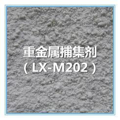重金属捕集剂,LX-M202