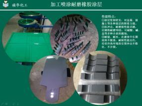 广东惠州加工喷涂耐磨橡胶涂层