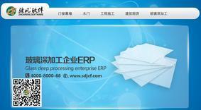 骤风软件-玻璃深加工企业ERP(针对于大中小型玻璃加工企业)