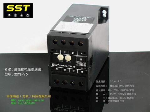 3 VD高性能交流电压变送器图片