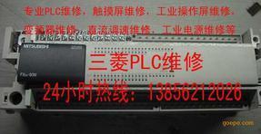 三菱PLC维修 三菱PLC维修