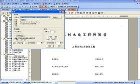 广东水利工程预算软件