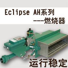美国E牌双段火燃烧机,美国Eclipse比例式燃烧机,E牌瓦斯燃烧机