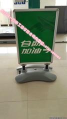 河南东一专业订做加油站移动广告牌