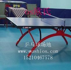 乒乓球地板,乒乓球塑胶地板