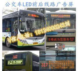 公交车led前后线路牌 全彩色led公交车载显示屏安装实例