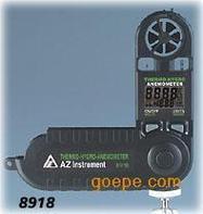 台湾衡欣AZ-8918风速仪