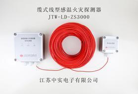 JTW-LD-ZS3000 缆式线型感温火灾探测器