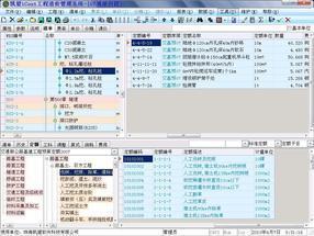 凯望iCost铁路工程造价管理系统3.0版