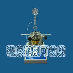 FY高压实验室反应釜