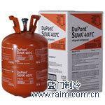 上海杜邦制冷剂/dupont制冷剂冷媒/氟利昂