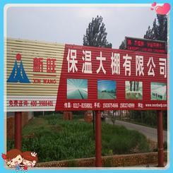 新旺兴农镀锌钢管保温大棚1230种植大棚
