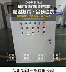 广州LX-XF-PY消防排烟风机控制箱风机控制柜