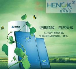 壁挂式新型平板太阳能热水器恒凯能源产品优势