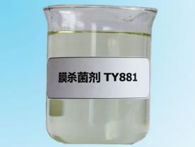海水杀贝剂HSY2600