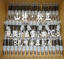 现货批发小松PC240-8喷油器,柴油泵,小松挖掘机配件