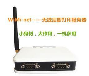 WiMi-net 无线打印服务器