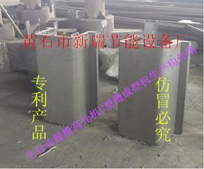 高光U型槽机生产构件