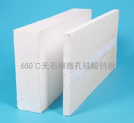 650度硅酸钙板