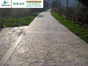 昆山彩色透水混凝土艺术压模地坪低成本高品质施工快捷