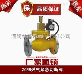 纳斯威ZCRB燃气紧急切断阀厂家,燃气安全切断阀价格