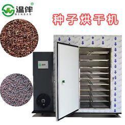 温伴KHG-02箱式移动种子烘干机 空气能油菜花种子烘干花卉种子等多种干燥