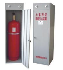 供应柜式七氟丙烷灭火系统--柜式七氟丙烷灭火系统的销售