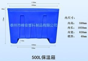 大型500L塑料食品保温箱