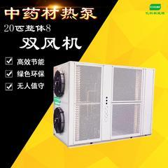 【亿思欧】大型中药材热泵烘干除湿机
