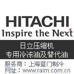 Hitachi日立压缩机专用冷冻油及替代油
