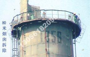 北京最好专业的烟囱拆除公司