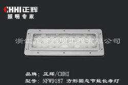 NFW9187方形固态节能长寿灯