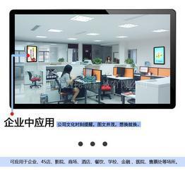 创视新32寸壁挂单机版液晶广告机