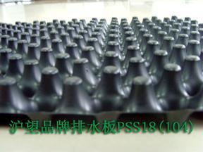 沪望品牌PSS18种植屋面绿化排水板