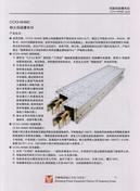 耐火母线槽CCX3-NHMC