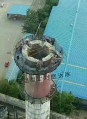 钢筋混凝土烟囱拆除项目