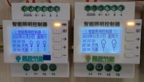 天文钟经纬时控器/经纬时控开关/ 路灯经纬度控制器