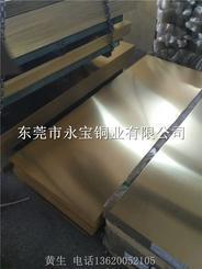 H65镜面黄铜板加工 东莞C2680软态黄铜板