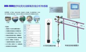 DOD-2000数字化荧光溶解氧在线分析传感器
