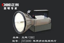 军用多功能探照灯JXT2690,多功能探照灯,手提探照灯