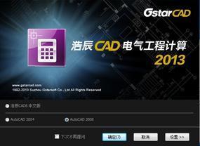 浩辰CAD电气工程计算软件
