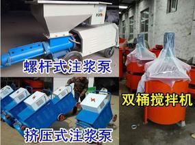 螺杆式砂浆灌浆泵HJB-2挤压式注浆