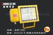 BTC6150-W防爆大功率无极灯