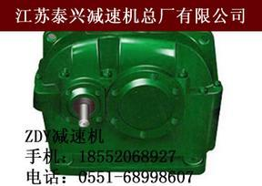 机械专用ZDY250-3.55-Ⅱ泰兴减速机配件整机厂家报价