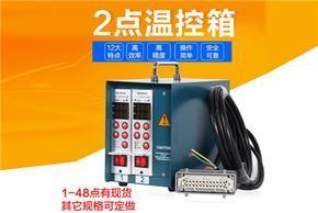 热流道温控箱/saitefo温控器1-48点组温控箱