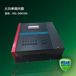 六路10A可控硅调光模块 智能照明控制系统 RSL-D0610A型6路10A智能照明调光箱