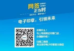 数字签名申请/安印科技sell/电子文档签名