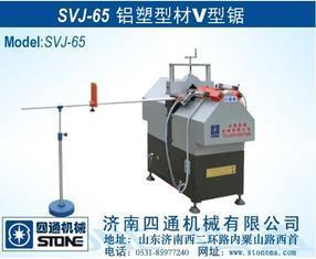 SVJ-65铝塑型材V型锯